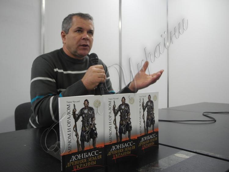 Тарас Чухлиб презентует свою новую книгу